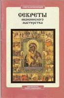 Секреты иконописного мастерства (книга)