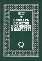 Словарь символов и сюжетов