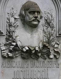 Александр Васильевич Логановский